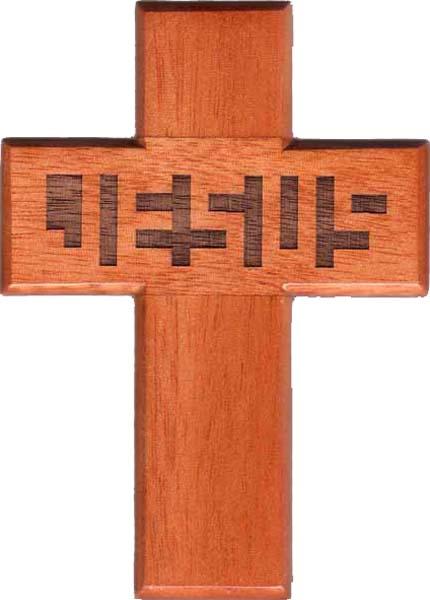 Kereszt rejtett JESUS felirattal - CEP2-53